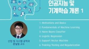 인공지능 및 기계학습 개론Ⅰ