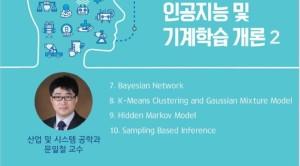 인공지능 및 기계학습 개론 II
