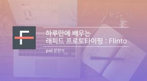 하루만에 배우는 래피드 프로토타이핑 : Flinto