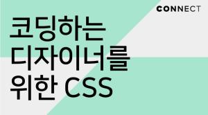 디자이너의 언어, CSS