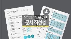 [2018_04] 유학과 취업을 위한 문서 작성법