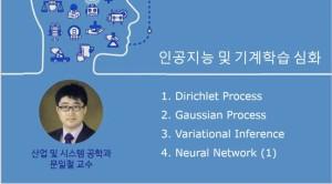 인공지능 및 기계학습 심화