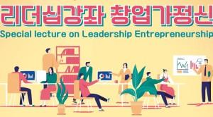 [2018] 창업가정신 - 릴레이 특강