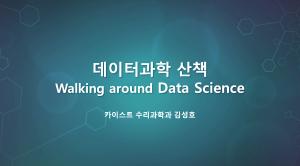 (2018) 데이터 과학 산책