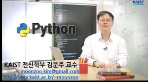 파이썬 (Python) 으로 배우는 프로그래밍 기초 (CS101)