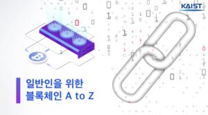 일반인을 위한 블록체인 A to Z