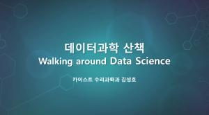 데이터 과학 산책