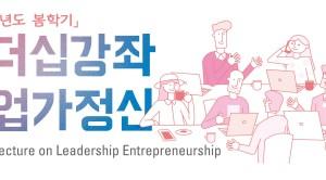 [2019] 창업가 정신 - 릴레이 특강