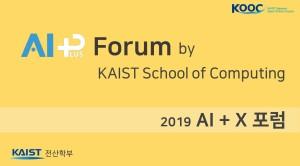 [KAIST 전산학부] AI + X 포럼