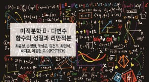미적분학II-다변수함수의 성질과 리만적분(Calculus2:Properties of multivariable functions & Riemann integral)