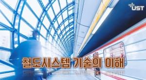 철도 시스템 기술의 이해 (2020 1학기)