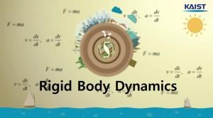 리지드바디 동역학 (Rigid Body Dynamics)