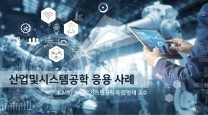 산업및시스템공학의 응용 사례