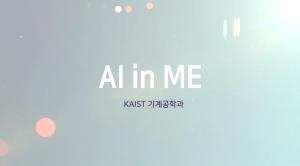 AI in ME (기계공학에서의 AI)