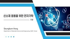 신소재 응용을 위한 전자기학 1