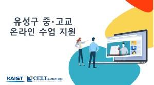 대전 유성구 관내 중·고교 온라인 수업 지원