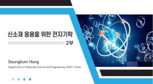 신소재 응용을 위한 전자기학 2