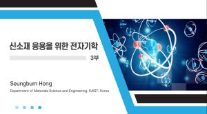 신소재 응용을 위한 전자기학3