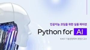 인공지능 코딩을 위한 실용 파이썬