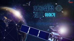인공위성 궤도 이야기