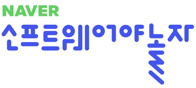 NAVER 소프트웨어야놀자 logo