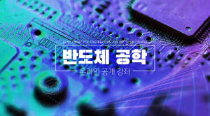 반도체공학 온라인 공개강좌