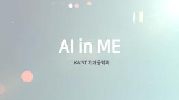 AI in ME 2 (기계공학에서의 AI)